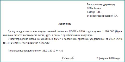 220 нк рф: