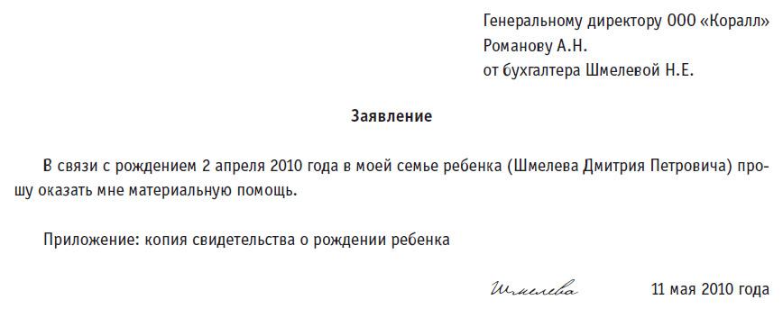Заявление форма р14001 бланк образец заполнения - af50