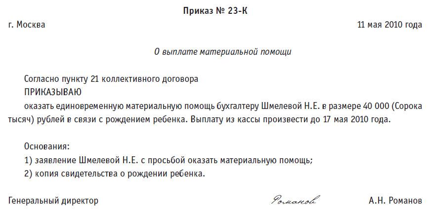 письмо о предоставлении материальной помощи образец - фото 8
