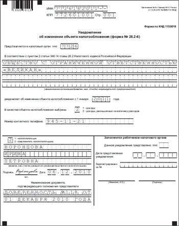Уведомление об изменении объекта налогооблажения форма 26.2-6