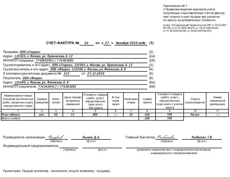 образец счет-фактура заполненный - фото 9