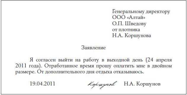 Заявление на отгул образец - cf