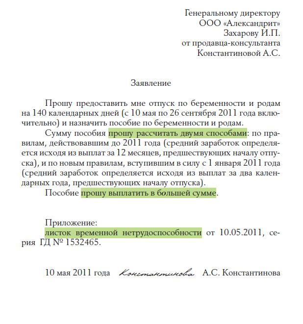 Заявление на выплату 25000 с мат капитала - 3
