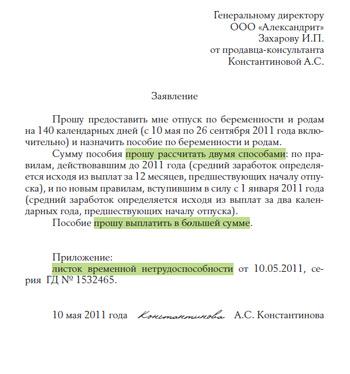 Заявление на выплату декретного пособия в переходный период