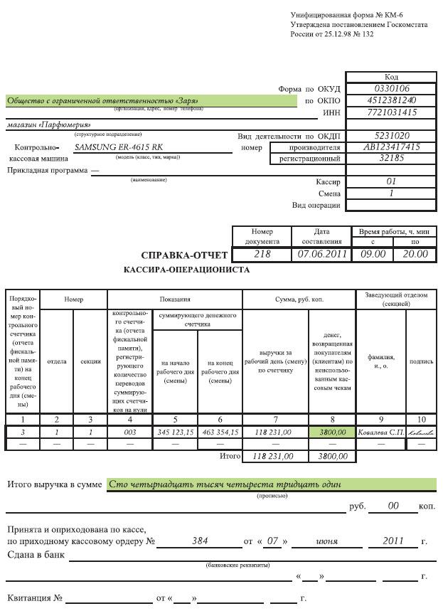 Км-3 отчет кассира-операциониста образец заполнения.