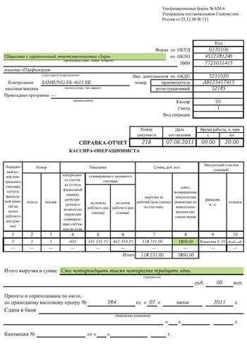Справка-отчет кассира-операциониста