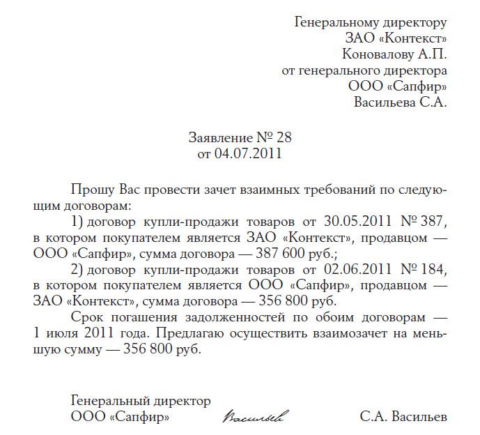 письмо взаимозачета между организациями образец
