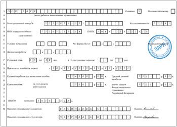 Новые разъяснения ФСС России о том, как оформлять больничные листы