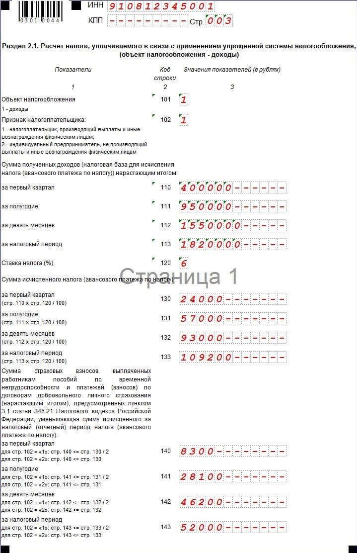 Бланк декларации по УСН за 2015 год для ИП на объекте доходы