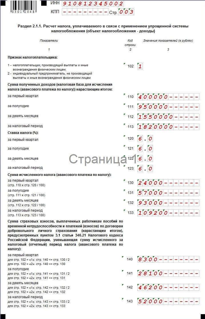 Инструкция по заполнению декларации для ип 2017
