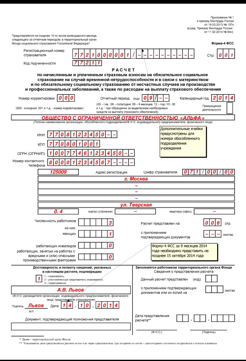 Форма 26 2 1 Бланк 2015 Образец