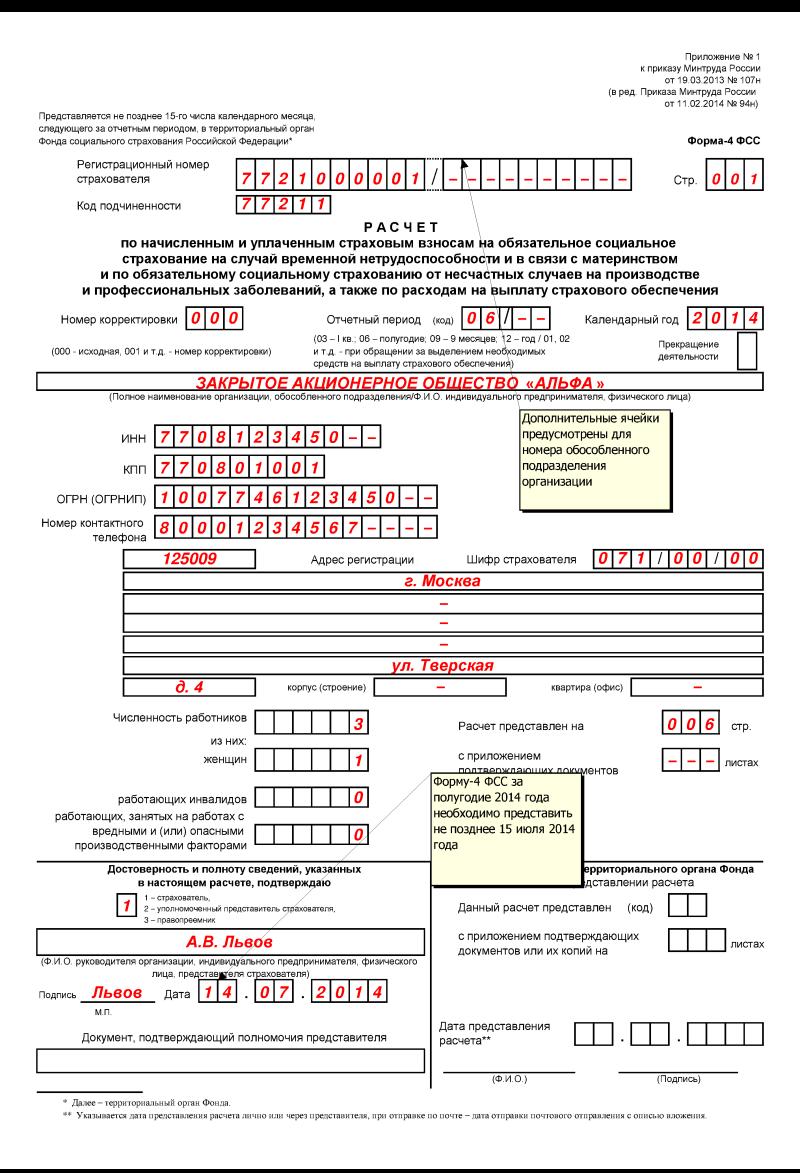 Форма 4 ФСС за 2 квартал 2014 года