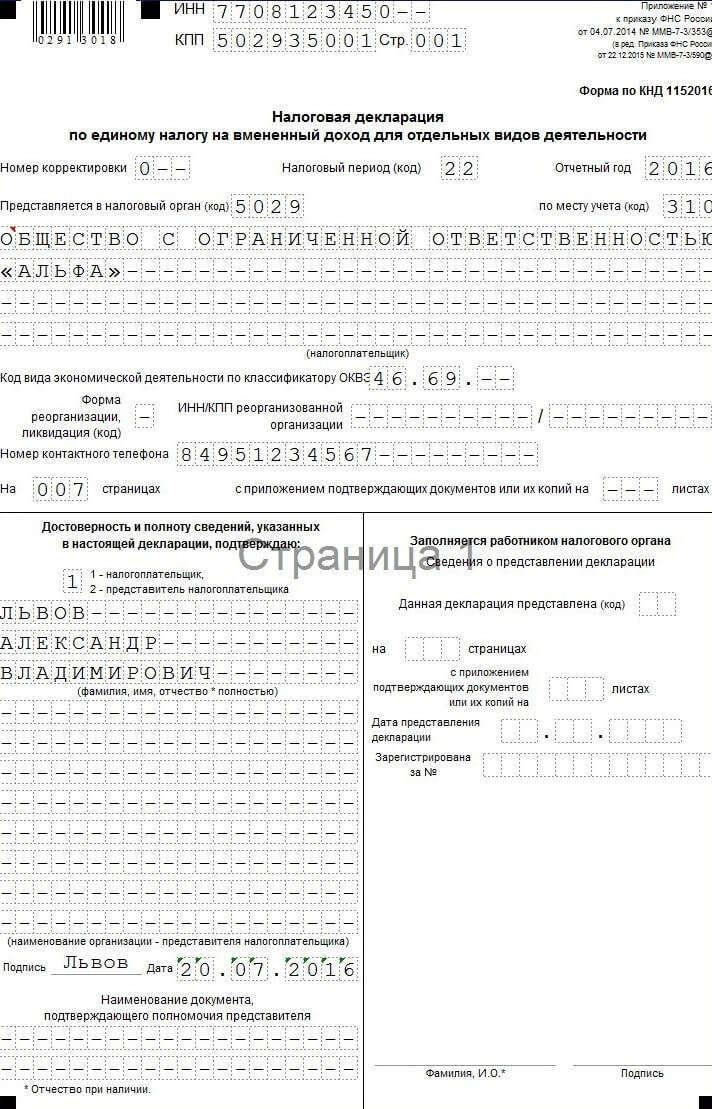 Декларация ЕНВД 2 квартал 2016 образец заполнения