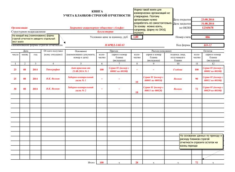 акт приемки бланков строгой отчетности образец заполнения - фото 5
