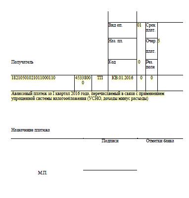 Авансовый платеж по УСН за 1 квартал 2016 платежное поручение образец