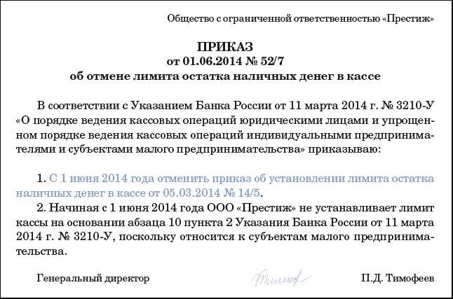 приказ лимит кассы для малых предприятий в 2015 году образец