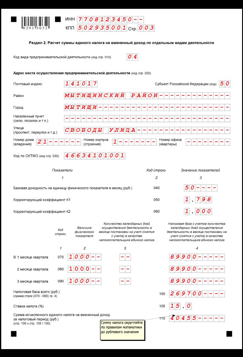 Декларация по ЕНВД за 2 квартал 2016