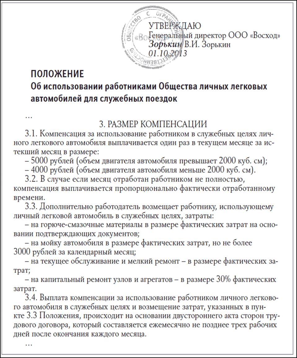 наше положение об использовании служебного автотранспорта в казахстане оптом известных