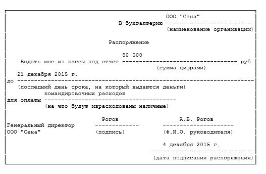 образец заявления на выдачу подотчетных сумм 2015