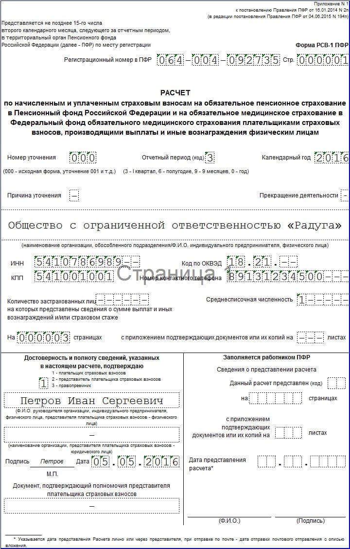 Нулевая отчетность в ПФР за 2 квартал 2016 образец заполнения