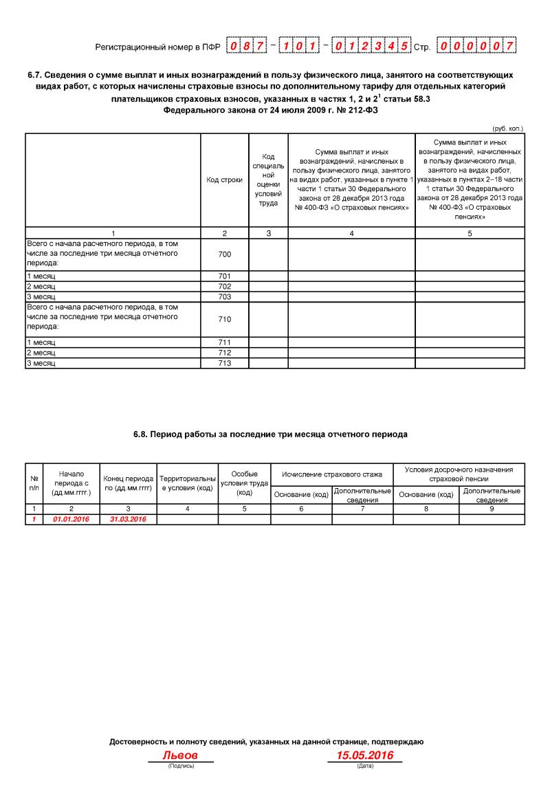 Пример заполнения РСВ-1 за 2 квартал 2016 раздел 6