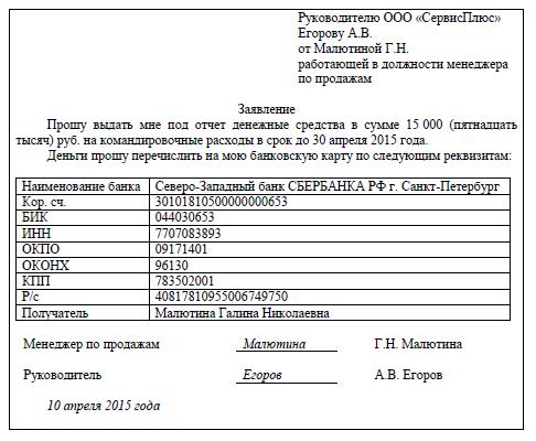 образец заявления на получения подотчетных сумм