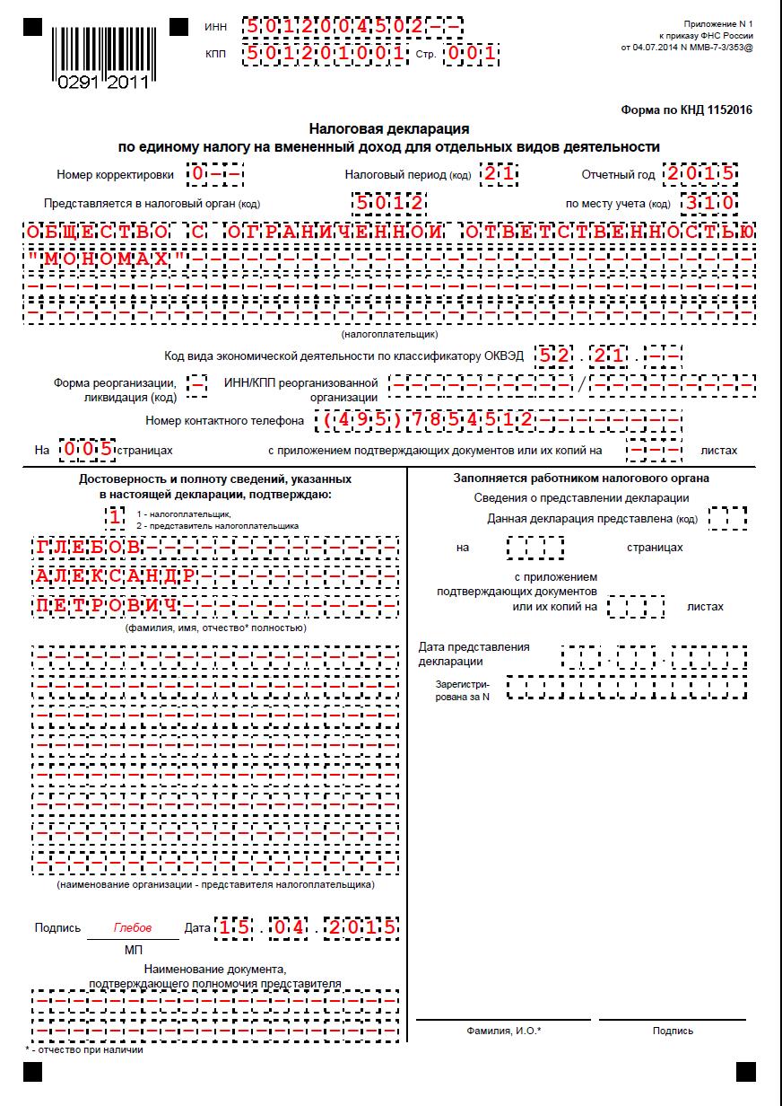Заявление енвд 2 бланк 2015 скачать бесплатно - 915