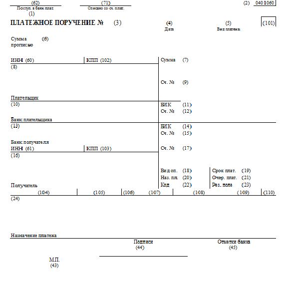 образец платежного поручения поле 107