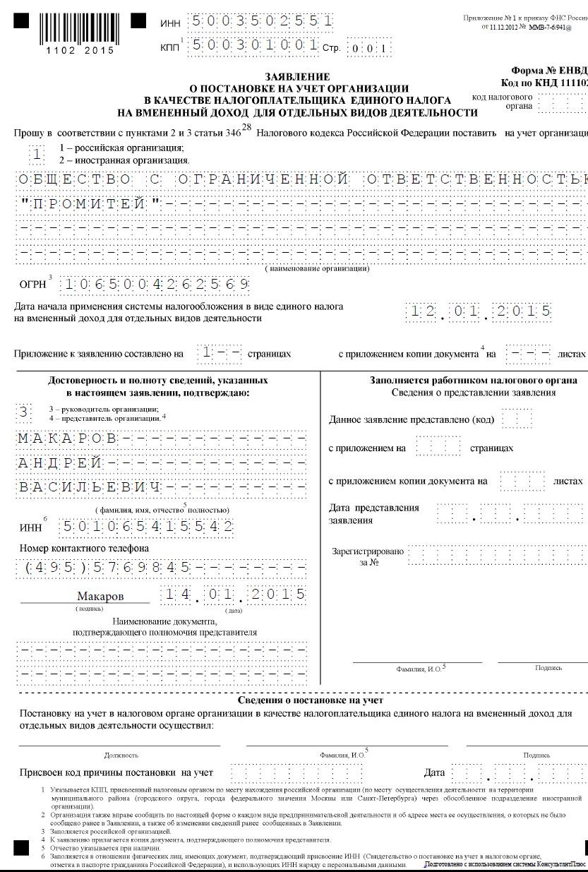бланк заявления енвд 3 2013