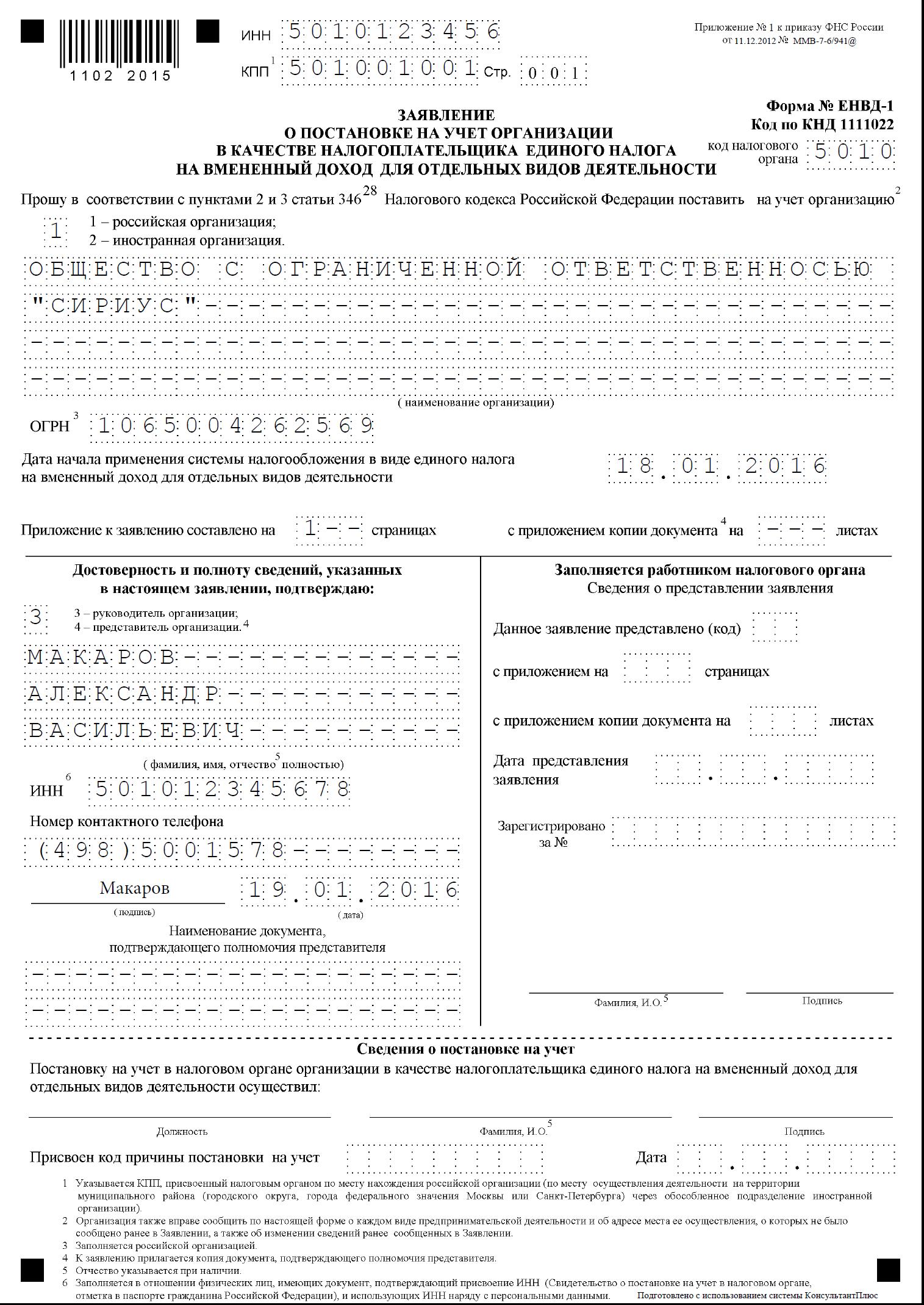 бланк енвд1от 11.12.2012 № мвв-7-6 941