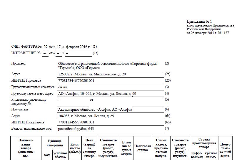 счет фактура по договору комиссии образец