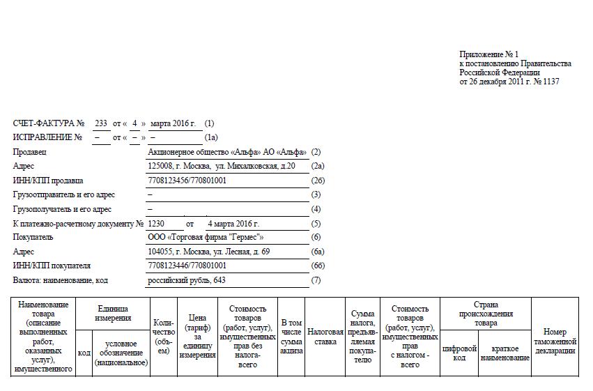 Счет фактура на аванс образец 2016