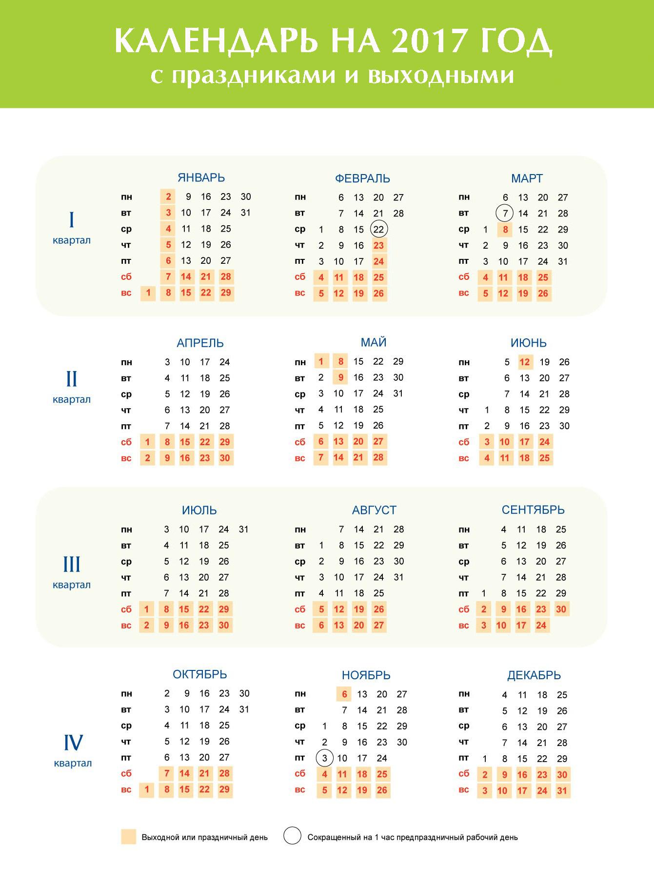 Календарь 2017-2018 для доу
