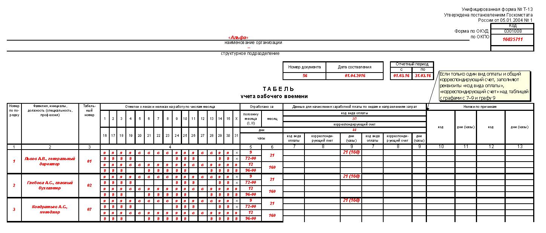 бланк табеля учета рабочего времени в школе