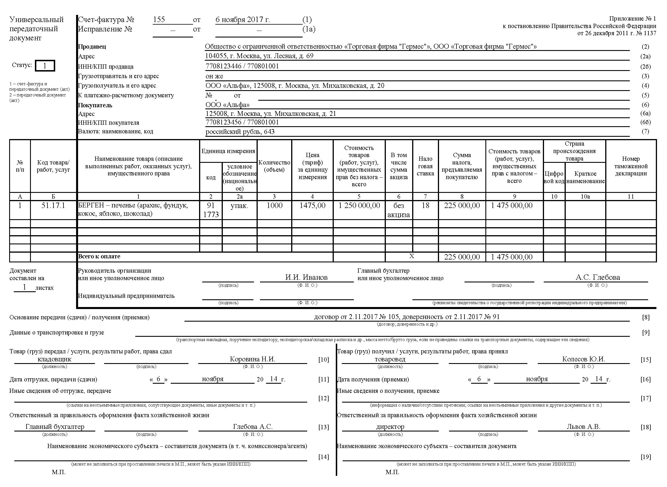 образец счет фактуры на оказание транспортных услуг