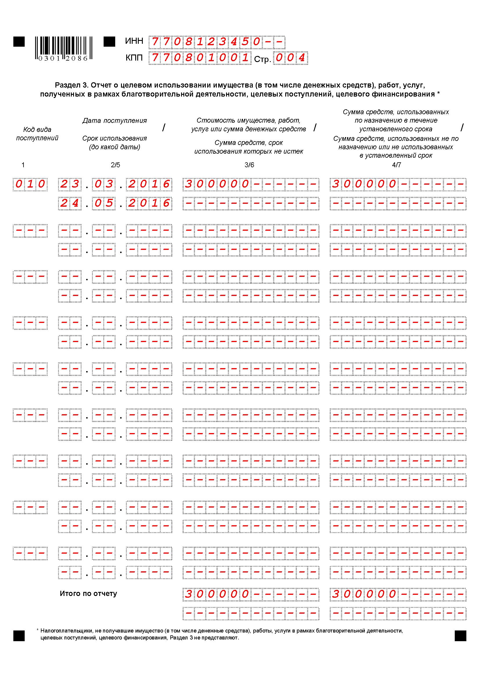 бланк налоговая декларация усн 2013 бланки с октмо