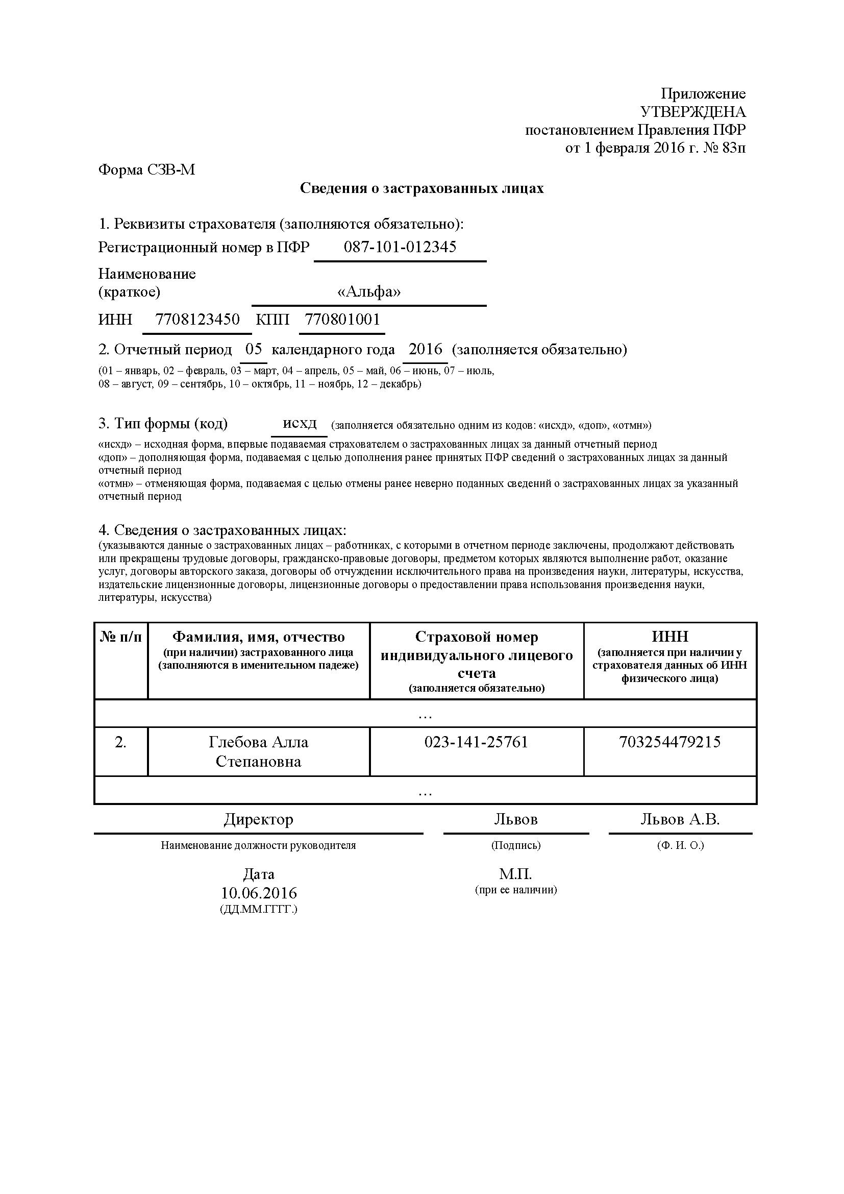 бланк на заполнения письма на подтверждения стажа