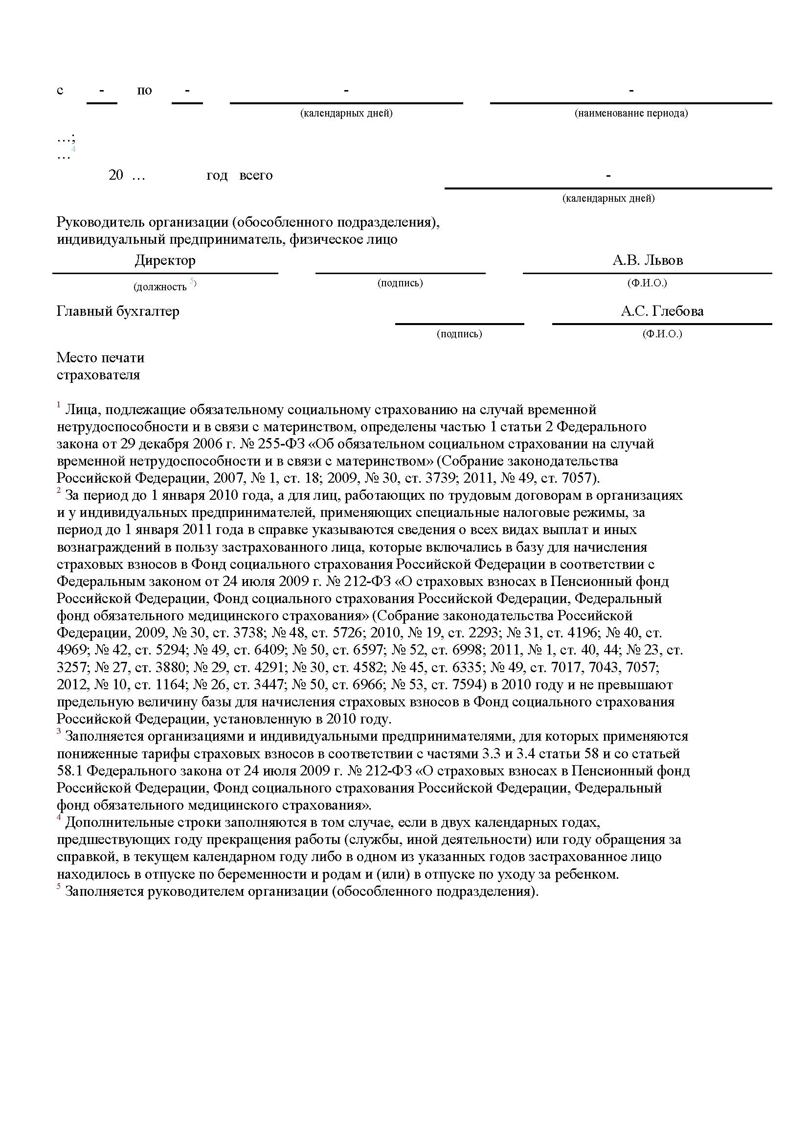 бланк справки для больничного ф182н