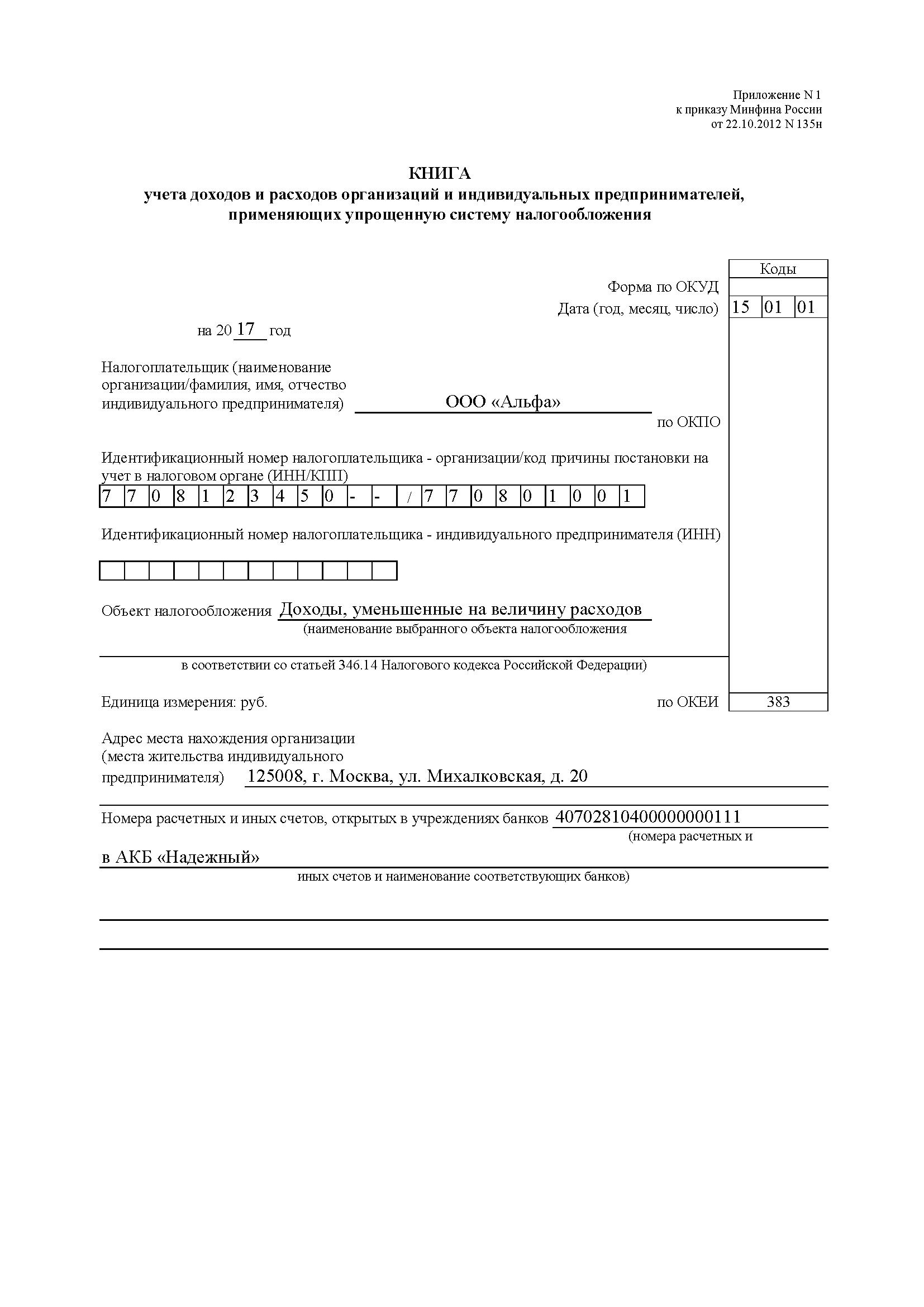 декларация ндс 2008 год бланк