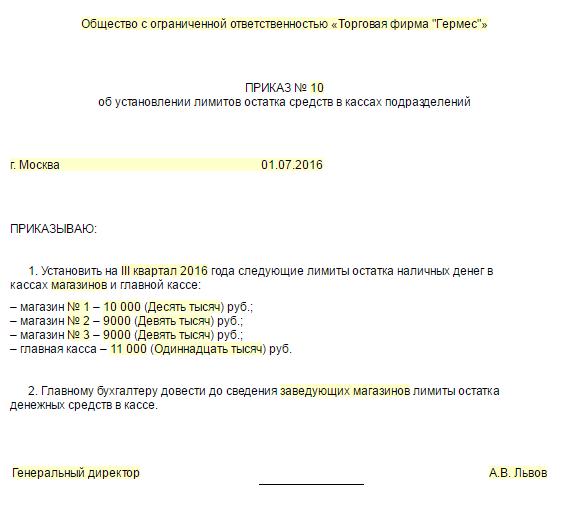 образец приказа на лимит кассы на 2015 год бюджетного учреждения