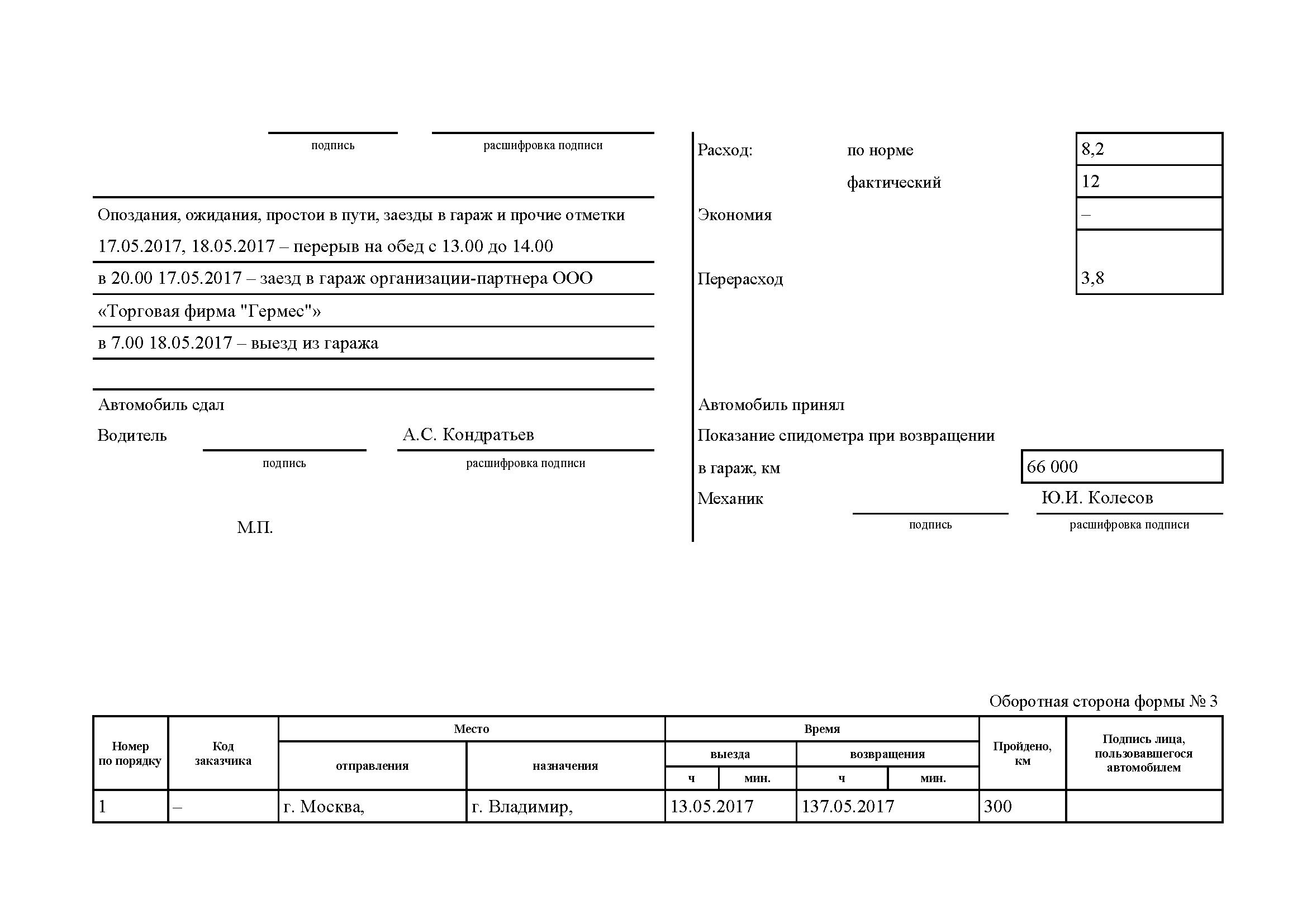 образец заполнения путевой лист на месяц