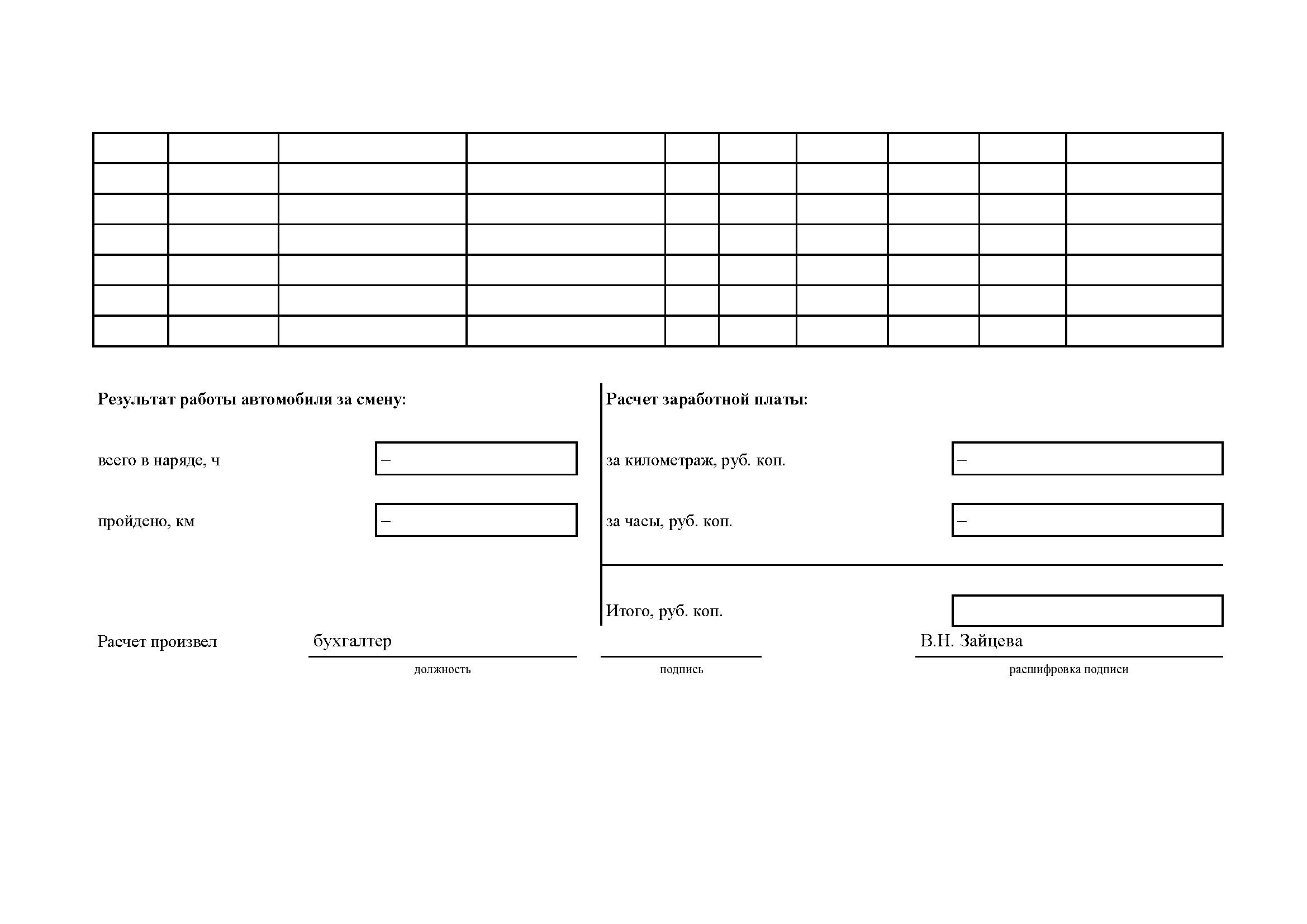 путевой лист бланк образец печать онлайн