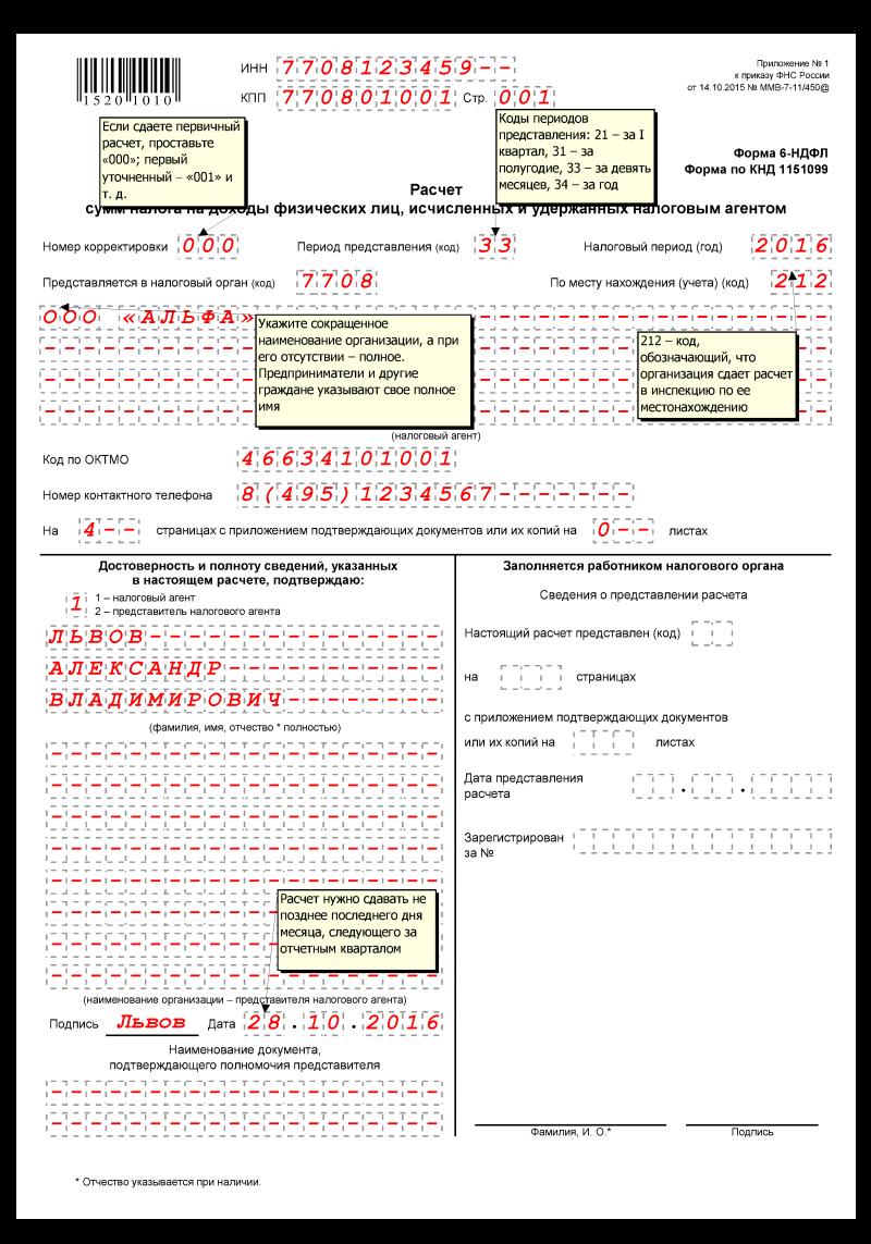 порядок заполнения 6-ндфл за полугодие 2016 года же