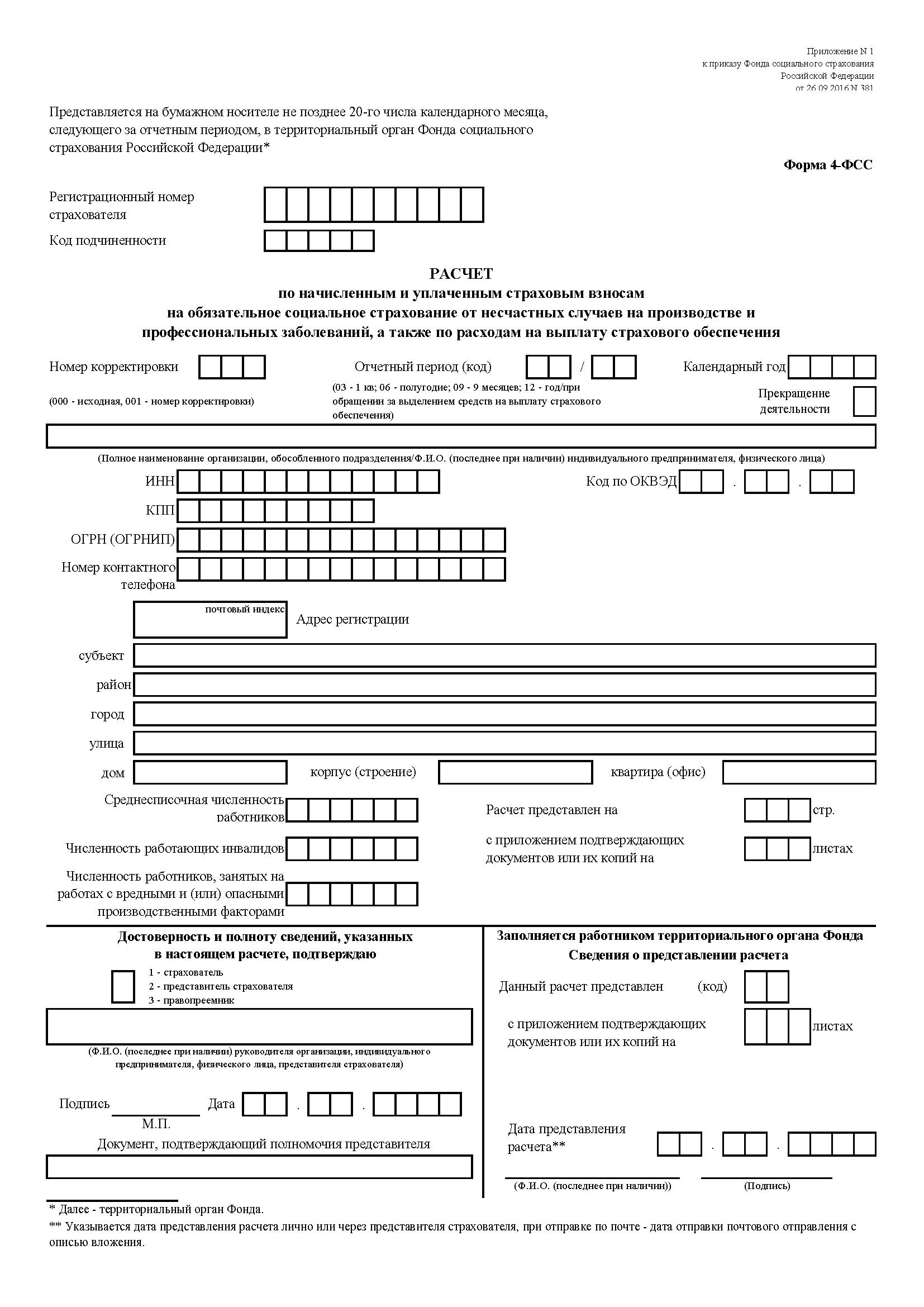 инструкция к заполнению формы 26.2-1
