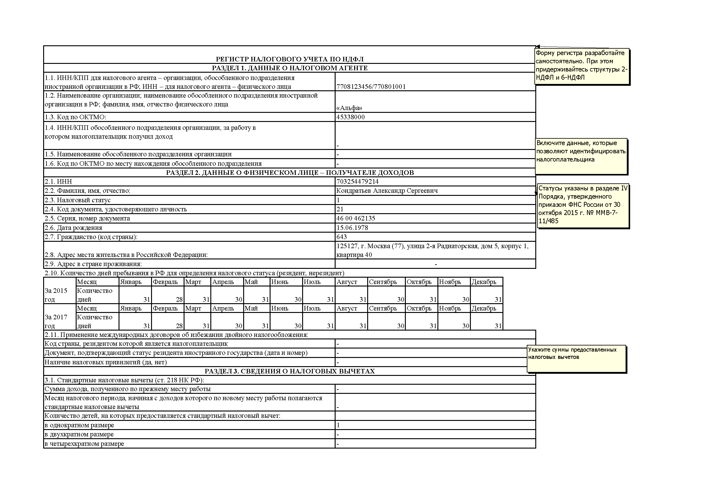 карточка учета организации форма 18 бланк 2019