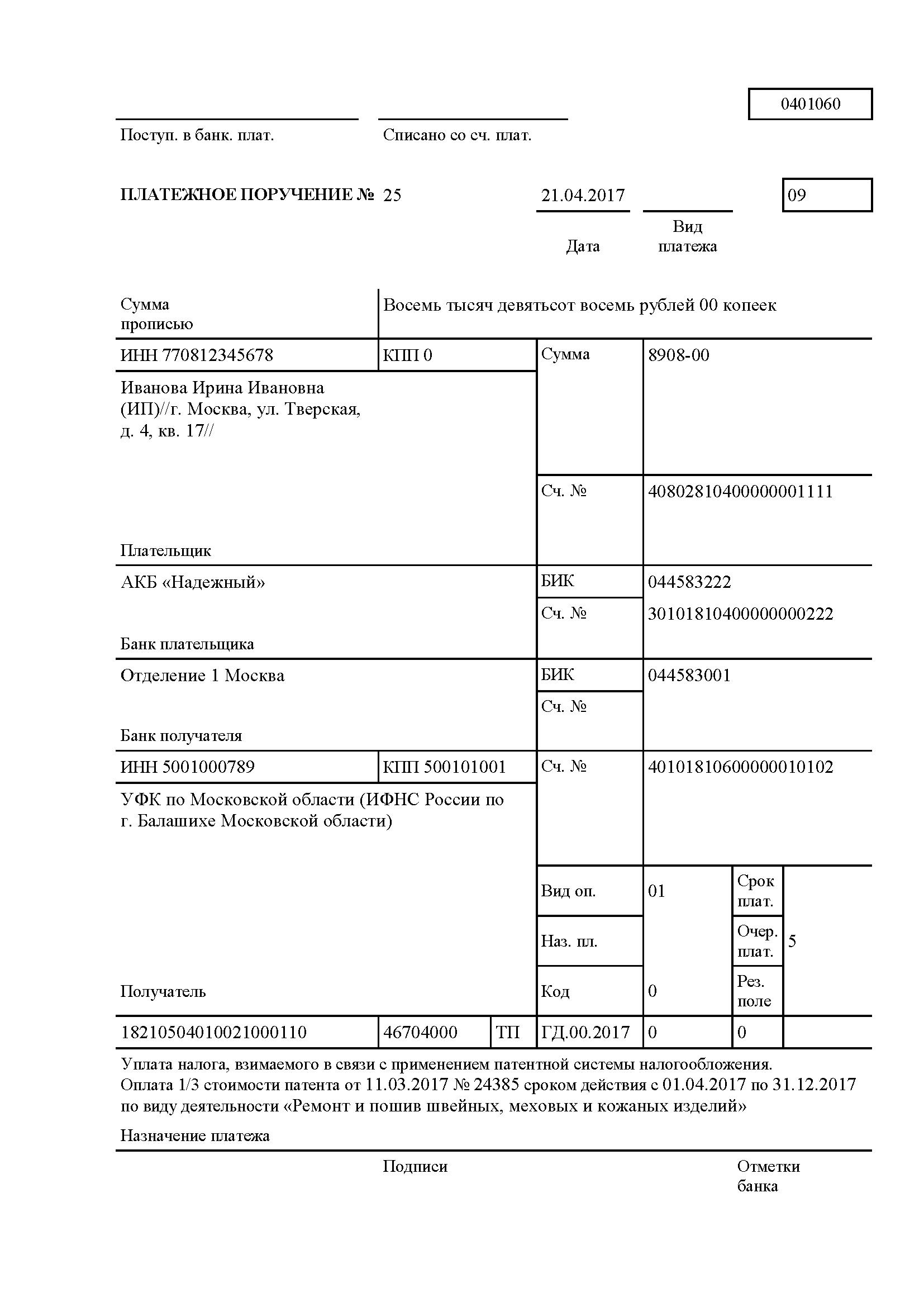 бланк форм 26.5-1