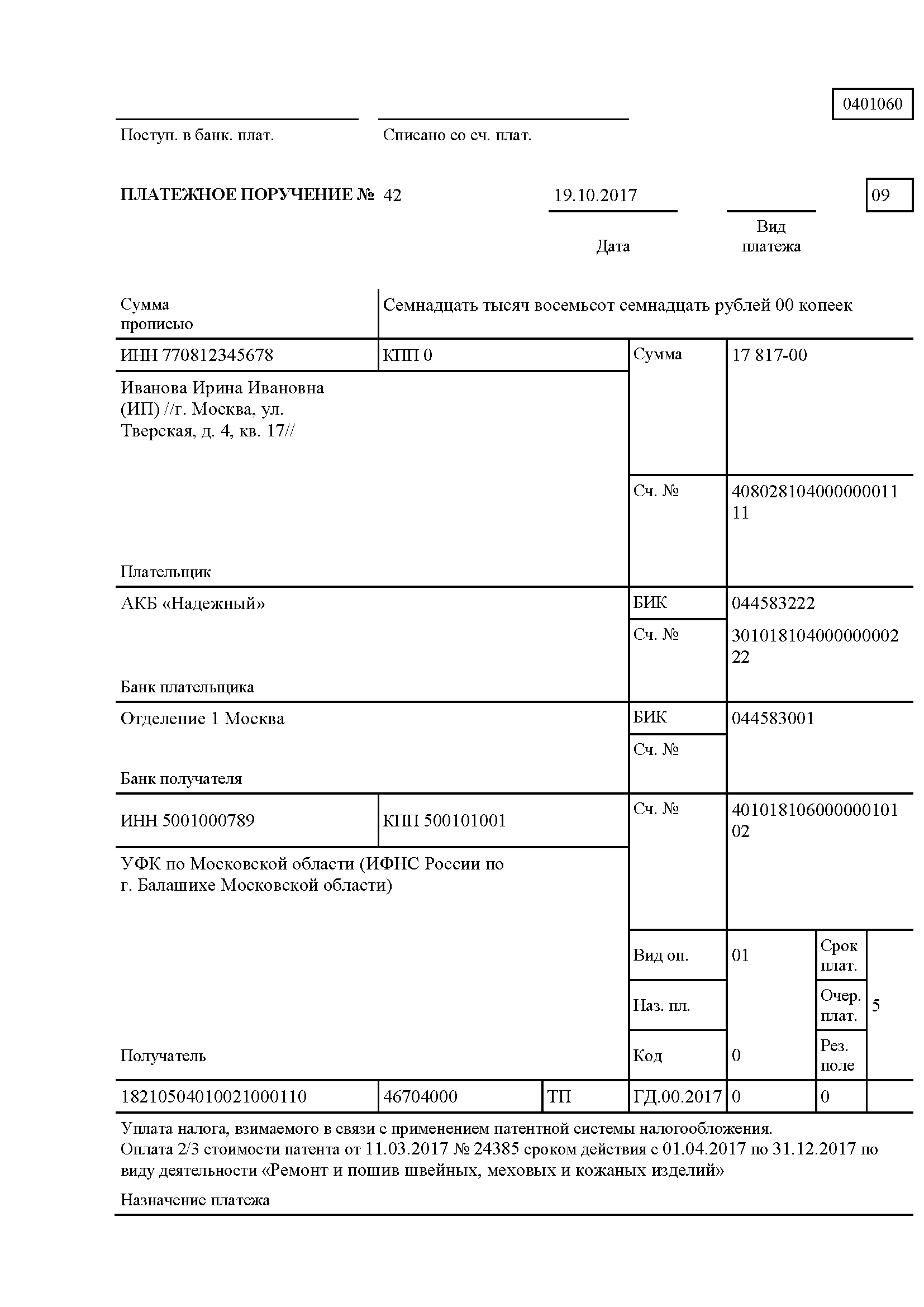 Неверный кбк при уплате патента