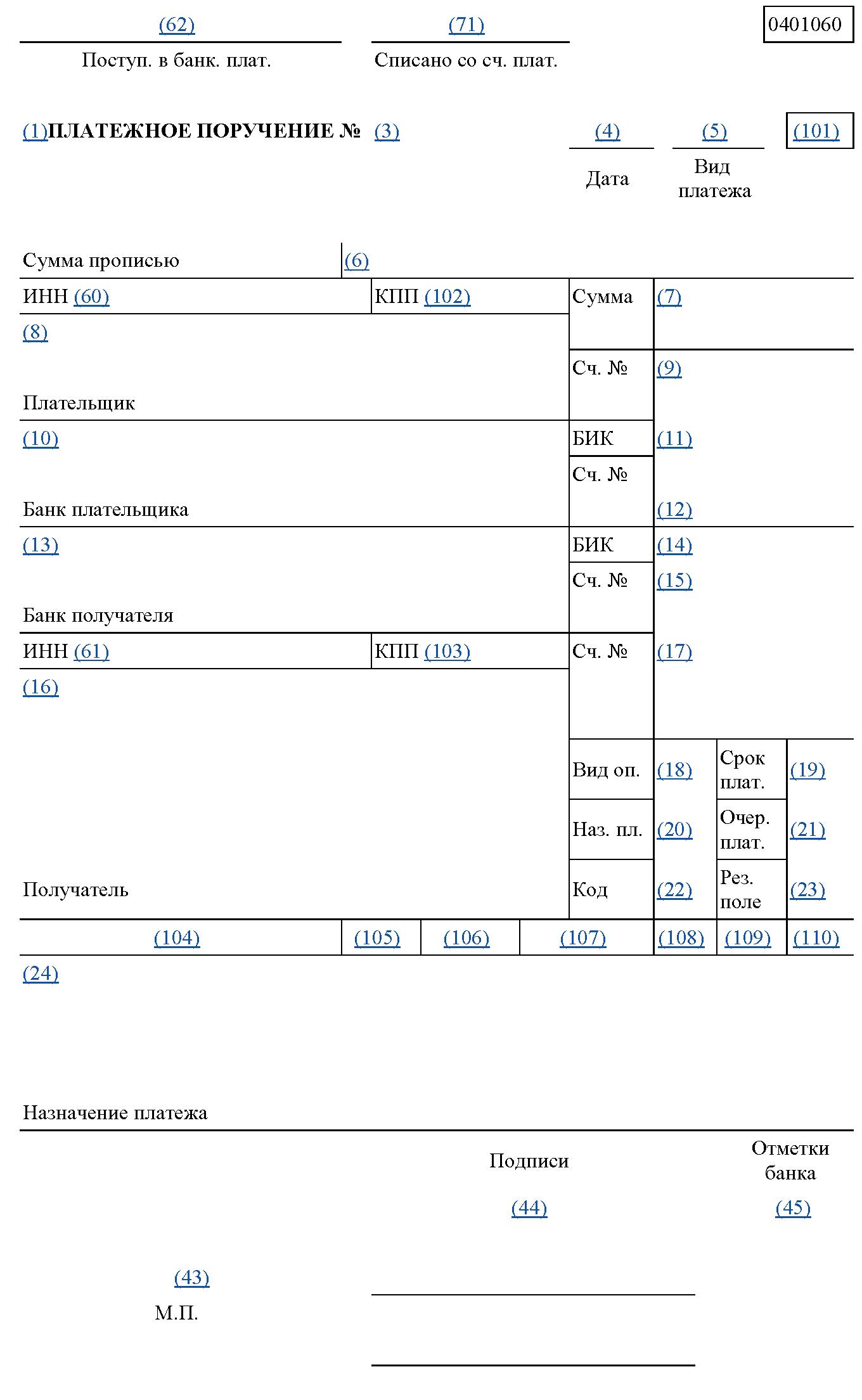 штамп банка на платежном поручении образец