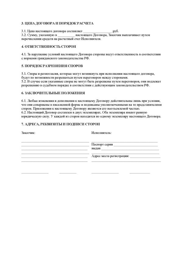договор подряда с ооо образец 2015