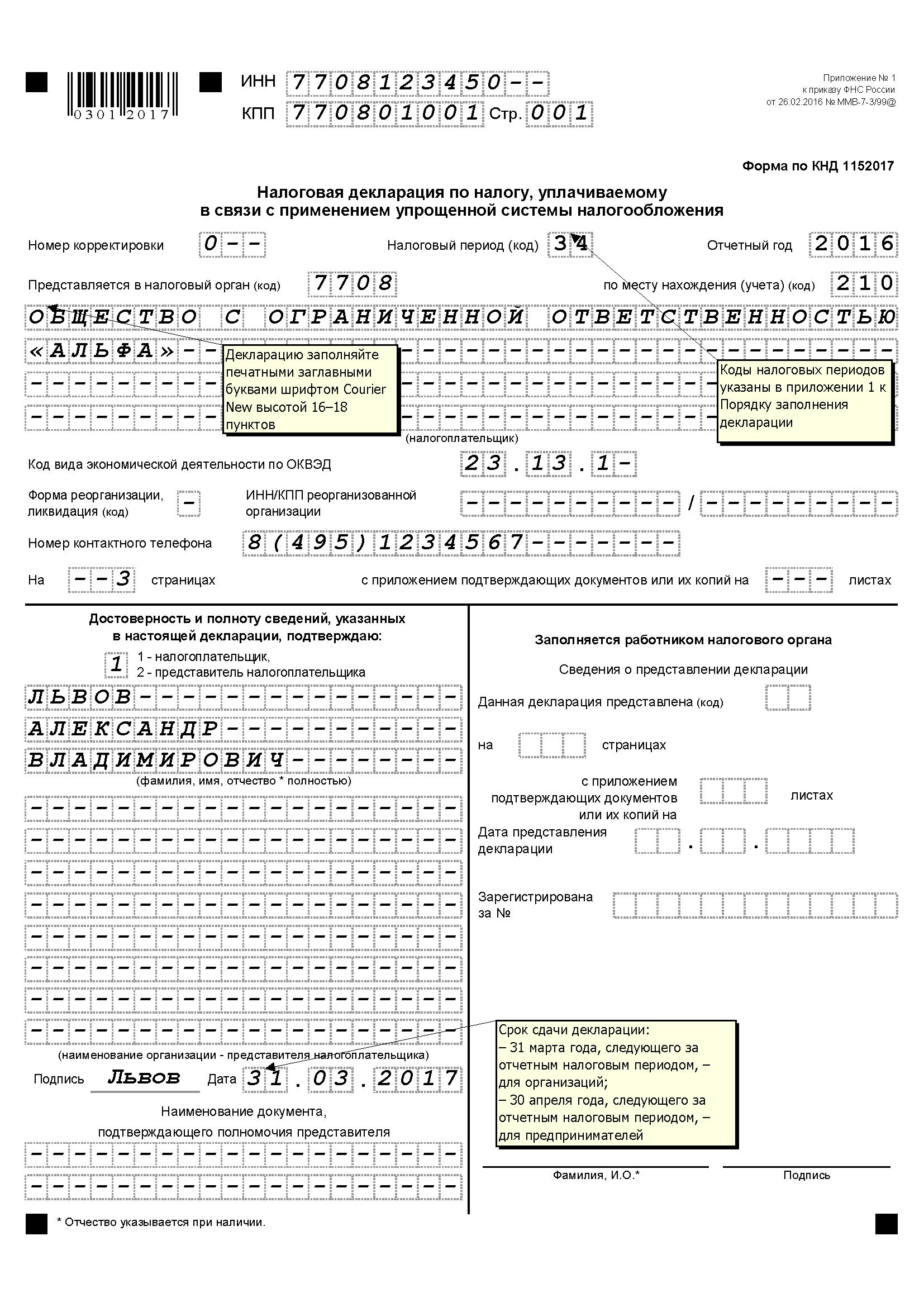 бланк налоговой декларации 2012года ндфл-3